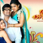 <b>Babu Baga Busy Wiki: Release Date, Cast, Songs, Trailer, Reviews and Facts To Know!</b>