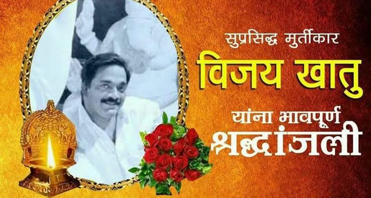 Vijay Khatu Death