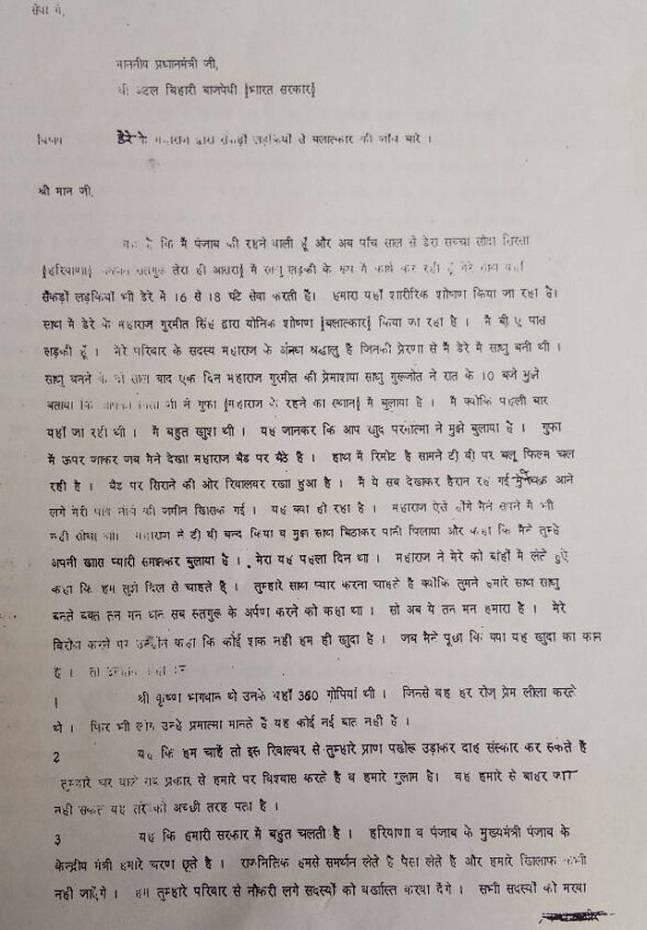 Ram Rahim Rape Case Details