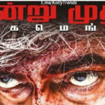 <b>Vivegam Wiki: Review, Cast &amp; How to Watch and Download Vivegam!</b>